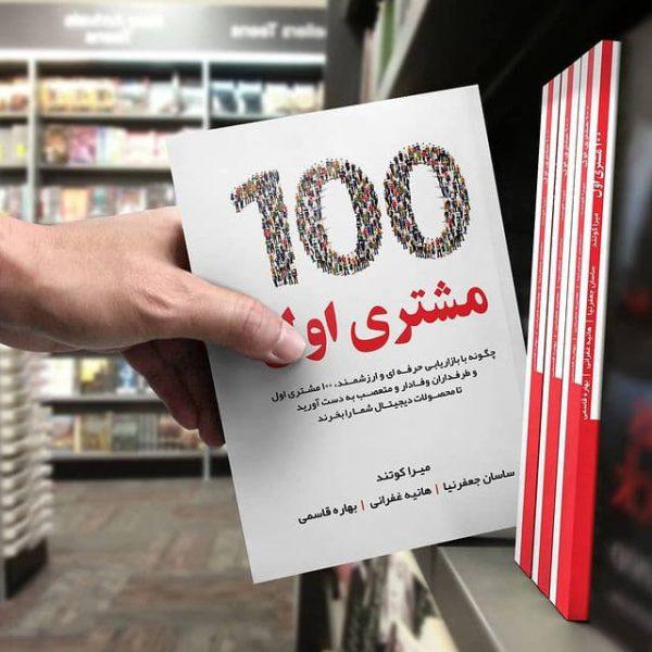 کتاب 100 مشتری اول