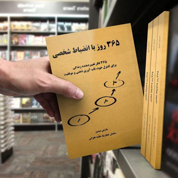 کتاب 365 روز با انضباط شخصی